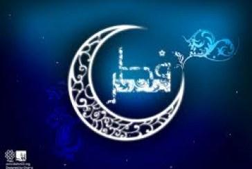 زمان عید فطر اعلام شد!