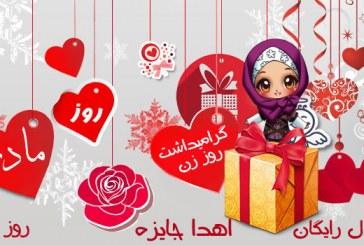 به مناسبت فرخنده میلاد حضرت فاطمه (س) ۳ روز ارسال رایگان و یک مسابقه فرهنگی با جوایز زیبا