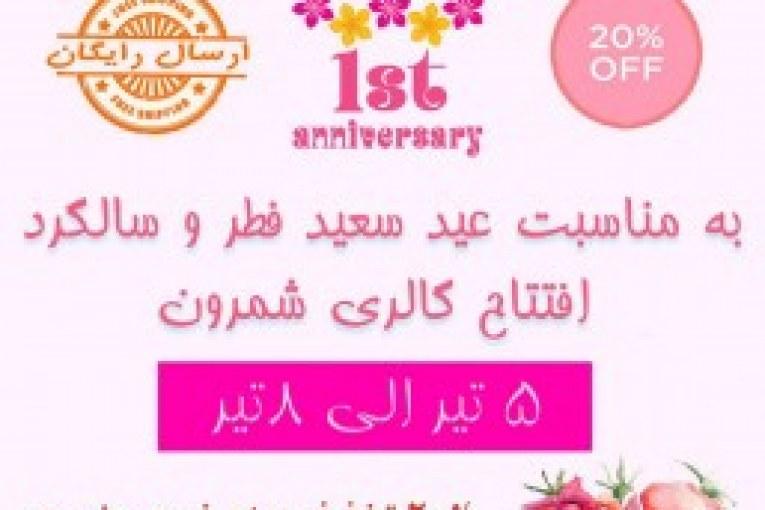 ارسال رایگان به مناسبت عید سعید فطر و سالگرد افتتاح گالری شمرون و ۲۰% تخفیف خرید حضوری
