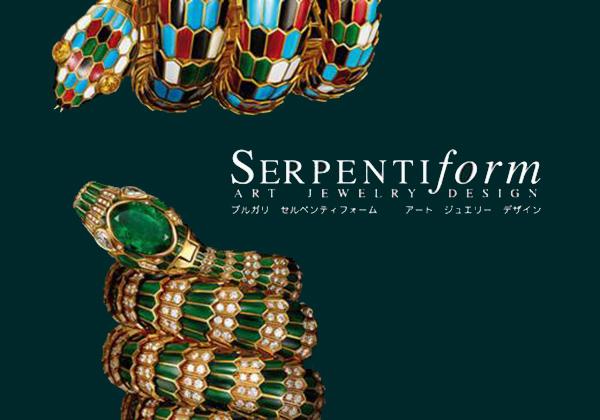 نگاهی به کلکسیون جدید برند بولگاری: Bulgari Serpenti مارهای خفته ی بولگاری!