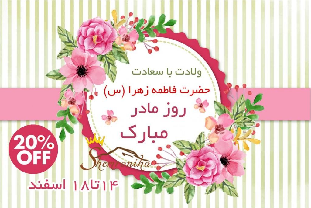 تخفیف ویژه 20 درصدی به مناسبت ولادت با سعادت حضرت فاطمه زهرا (س)