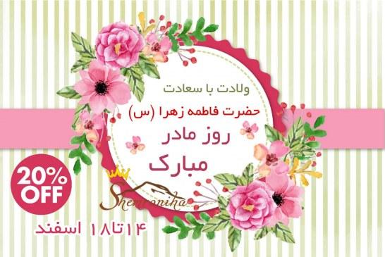 تخفیف ویژه ۲۰ درصدی به مناسبت ولادت با سعادت حضرت فاطمه زهرا (س)
