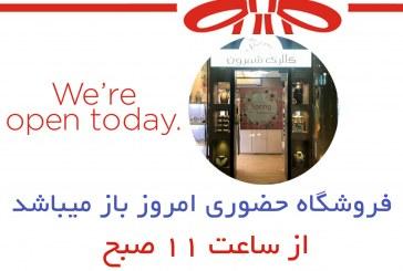 فروشگاه حضوری در روز عید مبعث دایر میباشد