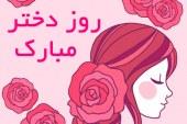 تبریک ولادت حضرت معصومه و روز دختر (تخفیف ویژه)