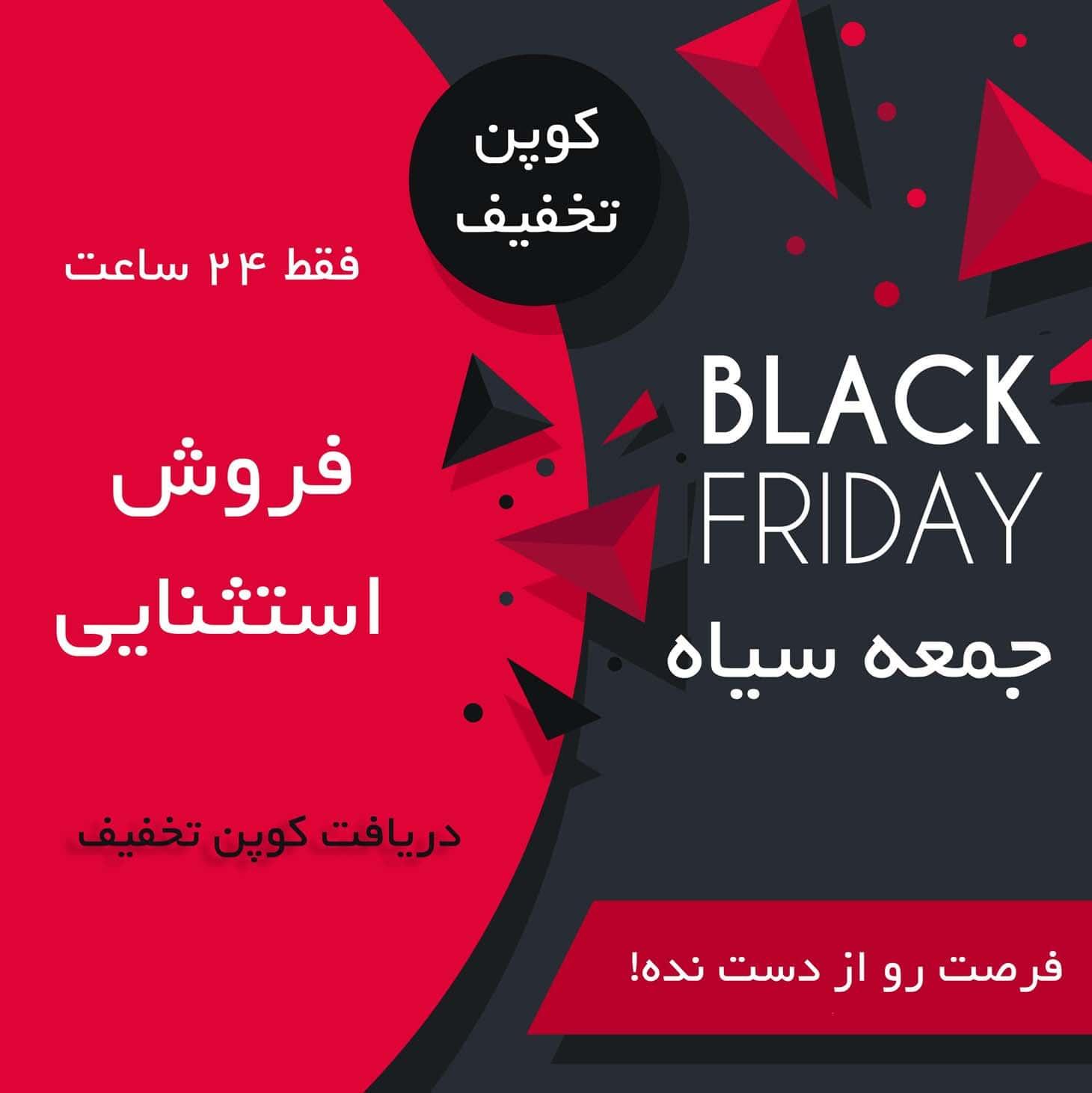 تخفیف های گالری شمرون ویژه بلک فرایدی ۲۰۱۸ Black Friday