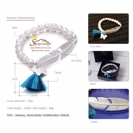 دستبند تمام مروارید پرورشی با آویز پر و پروانه و منگوله آبی