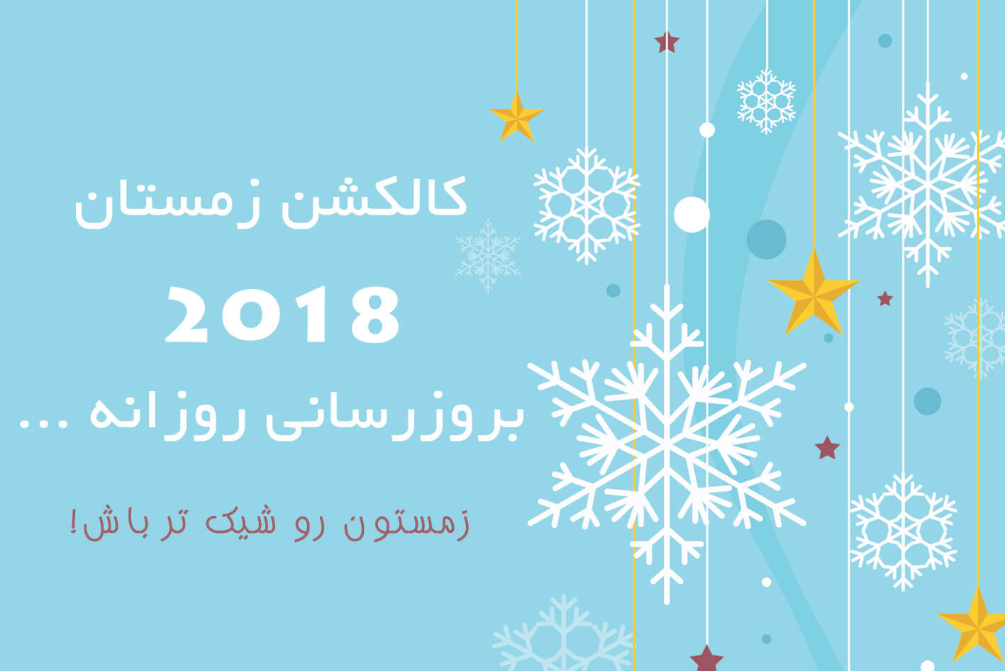 کالکشن زیورآلات زمستان 2018 گالری شمرون