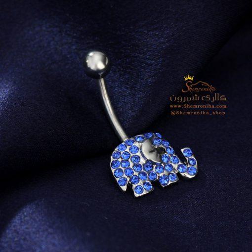 پیرسینگ ناف فیل آبی