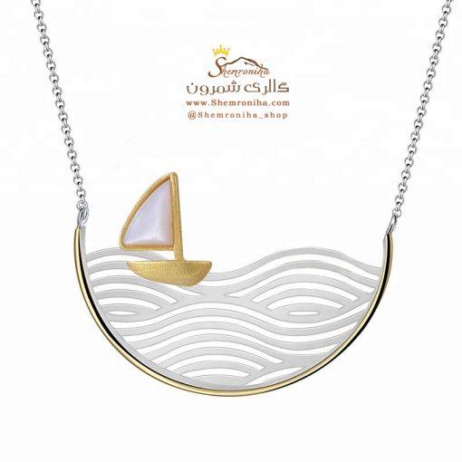 گردنبند نقره قایق و دریا